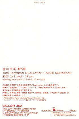 haruki_omote