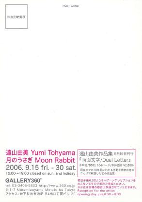 moon_rabbitt_2006