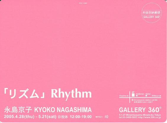 nagashima_omote