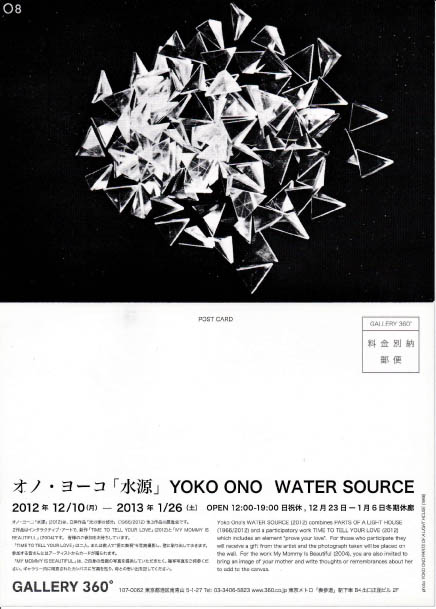 water_source