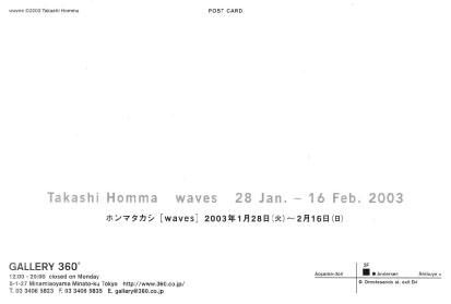 wave_2003_omote