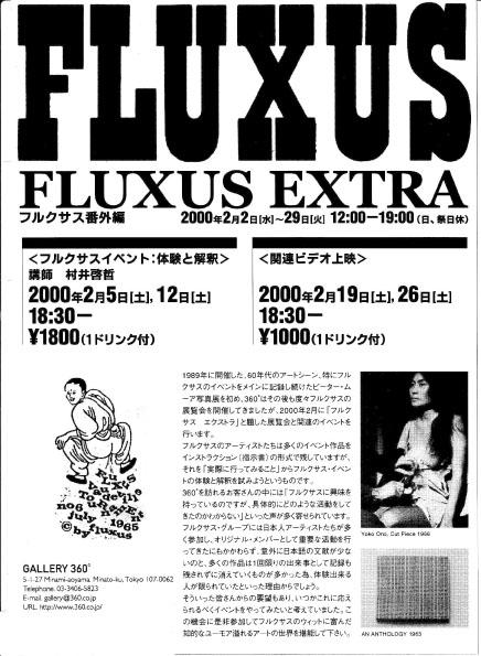 2000_Fluxus_flyer