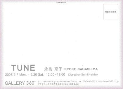 2007_nagashima_omote