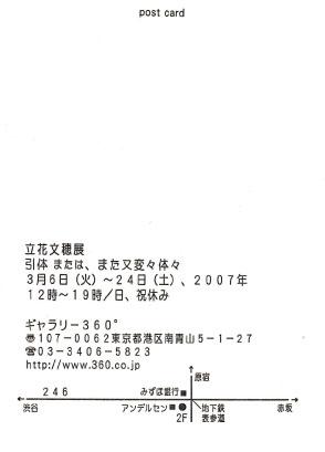 2007_tachibana_omote