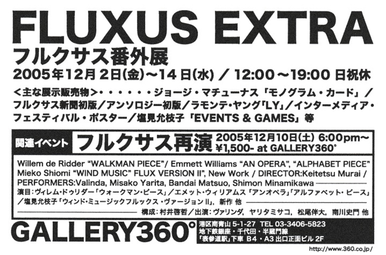 Fluxus_Extra_2005