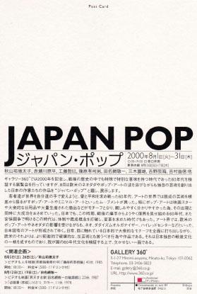 japan-pop