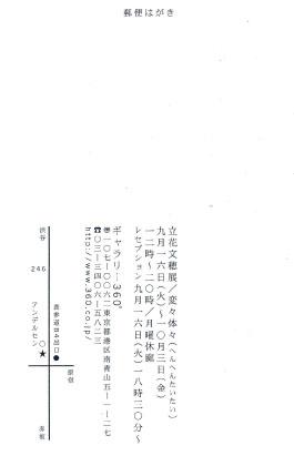 tachibana_2003