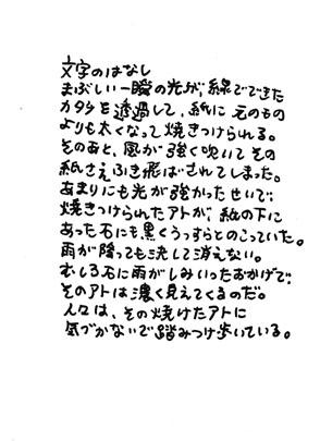 tachibana_2007