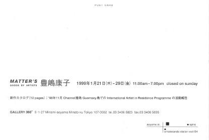 toyoshima_text