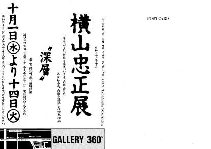 yokoyama_text