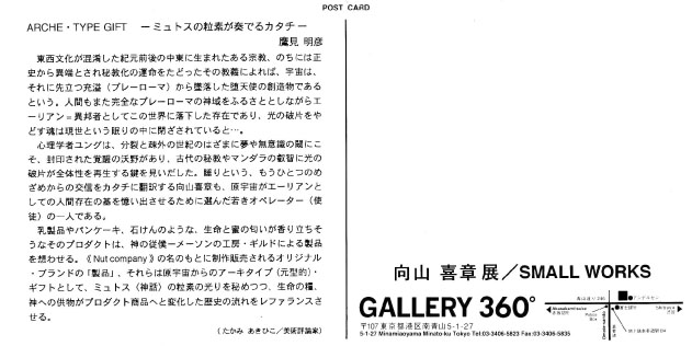 mukaiyama_text