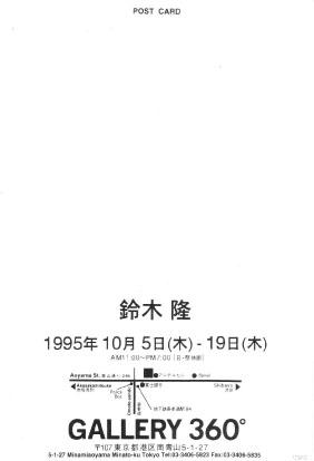 suzuki_text