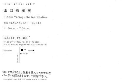 yamaguchi_text