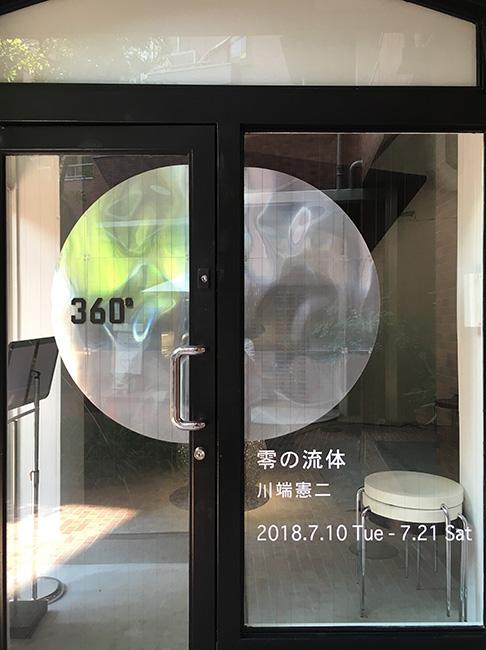 kawabata_1