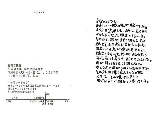 2007_tachibana_dm
