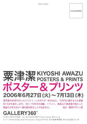 awazu_2006
