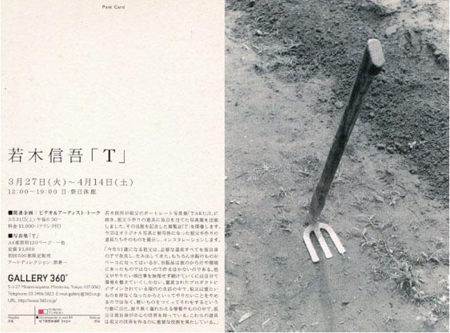 wakagi_t