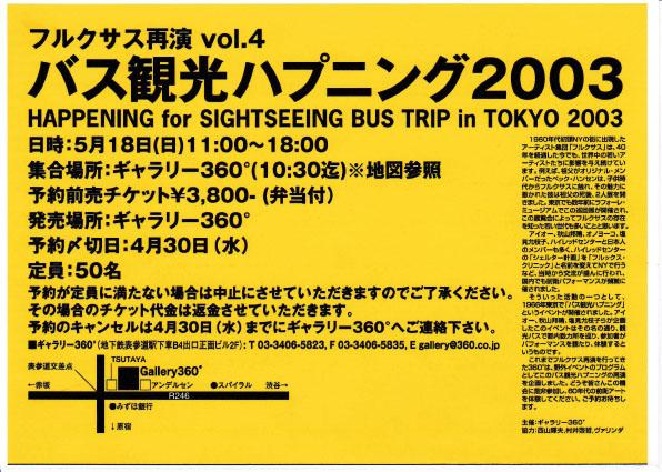 bus_2003_flyer