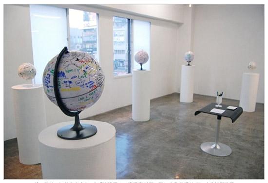 globe_view_2