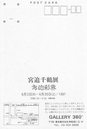 miyasako_text