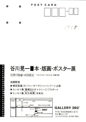 tanikawa_text
