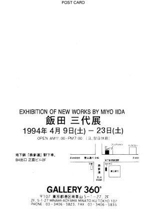 miyo_iida