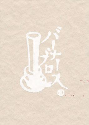 1998kamigami-A