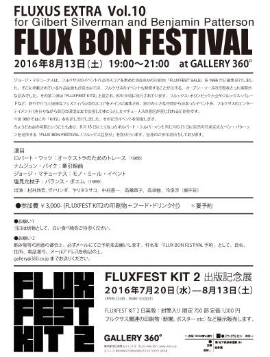 Bon_flyer2