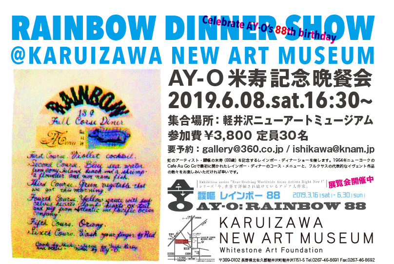 rainbow_dinner_show_flr3