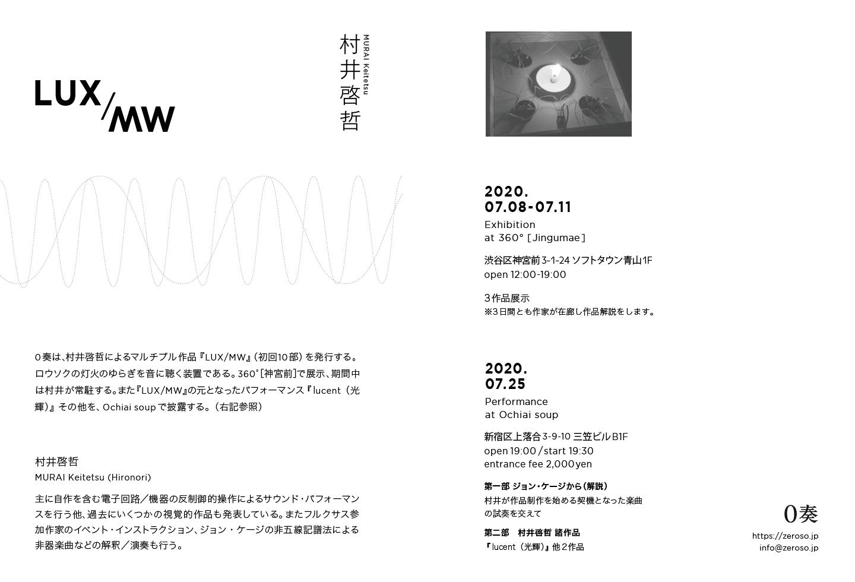 07_lux_mw_web